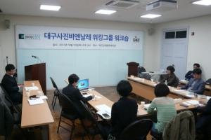 '2018 대구사진비엔날레' 9월 개최 준비 '순항'