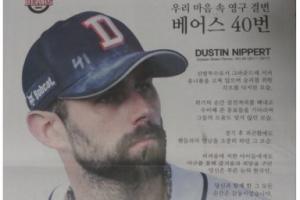 """[프로야구] """"고마워요 니퍼트"""" 두산 팬들 이별가"""