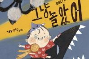 [이주의 어린이 책] 아빠·엄마가 없는 시간, 아이만의 서사를 빚는다