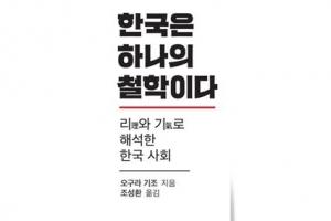 성리학으로 본 한국… 질서 지향의 나라