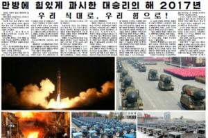 """北신문 """"국력 과시한 대승리의 해 2017년"""" 주장"""