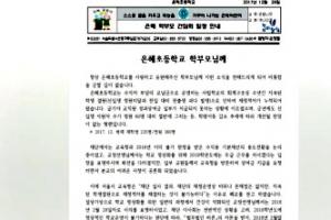 초등생 50년새 40% 줄어…학생감소에 서울 사립초 첫 폐교신청