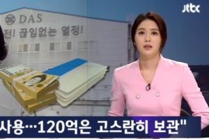 횡령혐의 다스 경리직원 125억원 중 5억원만 사용?
