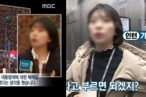 """MBC뉴스데스크 '기자 지인 인터뷰' 공식 사과…""""여론왜곡 우려, 경위조사 의뢰"""""""