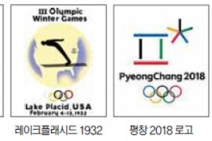 [올림픽 오디세이] 방대한 문화ㆍ역사, 한 치 로고에 담다