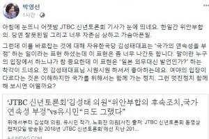 """박영선, JTBC 신년토론회 김성태 발언에 """"일본 외무대신 발언인가"""""""