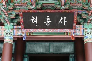"""충무공파 종회장 """"박정희도 임금…현판 내리려면 현충사 부숴야"""""""