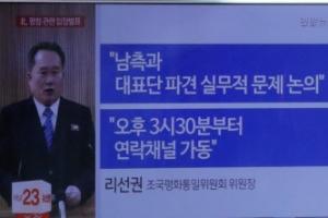 """통일부 """"남북 판문점 연락관 통화 이뤄져…北이 전화 걸어와"""""""