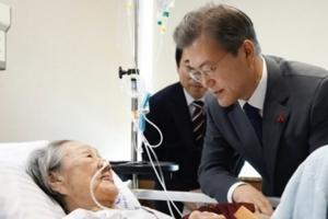 문재인 대통령, 위안부 피해자 김복동 할머니 문병