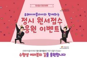 """정시 모집 유의사항 """"모집 군·기간·마감시간까지 꼼꼼히 챙겨야"""""""