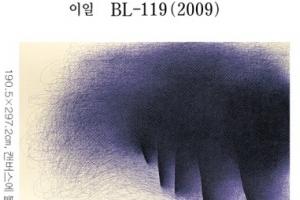 [그림과 詩가 있는 아침] 겨울 적소(謫所)/유재영