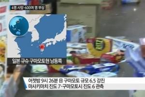 일본지진에 이어 국내도 영향... 6일 새벽 인천지진