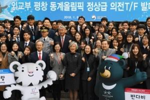 외교부 평창올림픽 정상 의전 TF 발대식