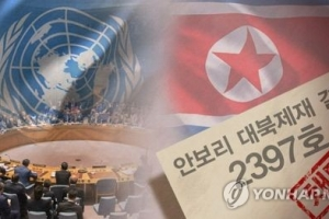 """EU, 北 개인 16명·기관 1곳 제재명단에 추가"""