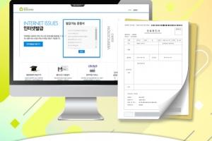 중앙보훈병원, 디지털존 의료증명서 인터넷 보안 발급시스템 도입