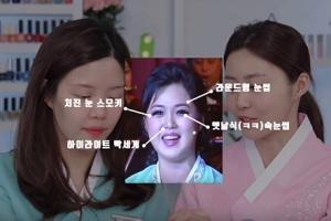 탈북 미녀 김아라가 선보인 '리설주 메이크업'