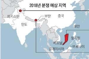 '권력의 이동' 앞둔 동남아… 영유권 분쟁은 中에 달려