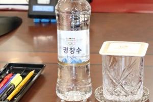 [서울포토] 남북 고위급회담 회의장에 놓여있는 '평창수'