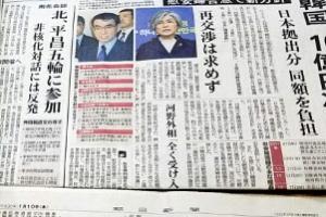 """일본언론,韓위안부 후속대책에 십자포화...""""합의 무효화""""로 분석"""