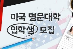 2019 입시, 정시 비중 감소 예상…미국유학 수험생↑