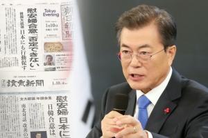 일본 정부, 한국대사관에 문 대통령 '위안부 합의' 발언 항의
