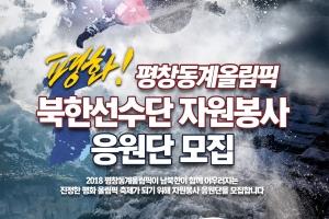 """""""평창올림픽 북한선수 응원단을 모집합니다"""""""