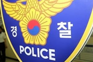현직 경찰관, 음주운전 사고 낸 뒤 무단 도주