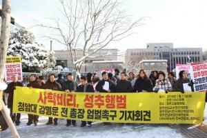 전국민주교수협의회, 강명운 청암대 전 총장 엄벌 촉구