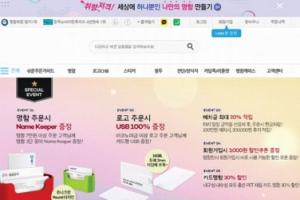 '추천도서' 클릭하니 명함 광고가…출판진흥원 홈피 자료 관리 엉망