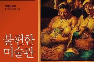 누드화도 인격체… 인권의 잣대로 본 예술