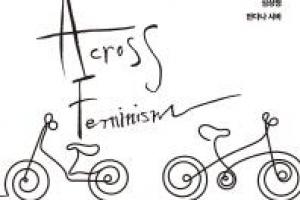 존엄·정의… '행동'하는 여성들의 메시지