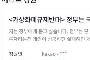 """""""가상화폐 규제반대"""" 청와대 국민청원 15만명 참여"""