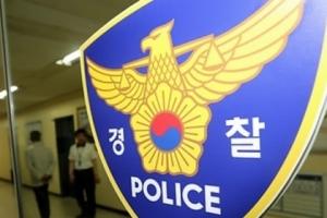 경찰, 대공수사 전담부서인 '안보수사처' 신설