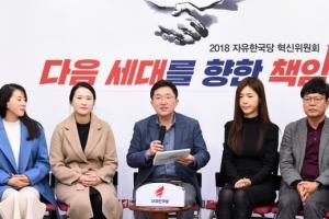 """한국당 2기 혁신위 """"미래 준비 박차"""""""