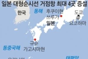 日, 센카쿠 방어·北어선 감시 강화… 순시선 거점 4곳 더 짓는다