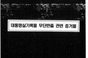 """""""국가기록원도 '블랙리스트' 작성""""…전임 원장 수사 의뢰"""