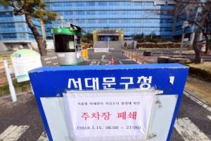 [서울포토] 미세먼지로 폐쇄된 서울 서대문구청 주차장