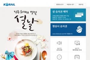 코레일 2018 설 기차표 KTX예매 시작…강화된 반환수수료 얼마?
