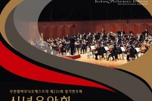 세련된 왈츠와 신나는 춤곡이 함께하는 부천필하모닉오케스트라 신년음악회