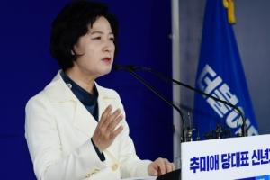 [서울포토] 추미애 대표, 신년기자회견