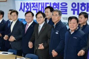[서울포토] 사회적대타협을 위한 간담회