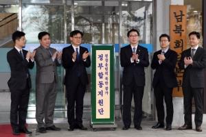 [서울포토] '평창올림픽 북한 참가 정부합동지원단' 현판식