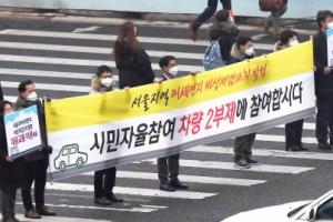 """[서울포토] 오늘도 미세먼지…""""차량 2부제 참여합시다"""""""