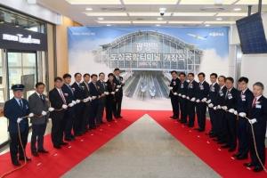 경기 최초의 도심공항터미널  'KTX광명역' 문열었다