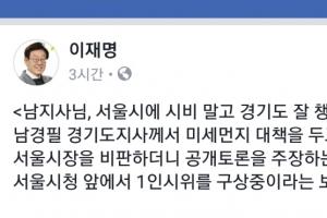 """이재명, 남경필에 """"서울시에 시비 말고 경기도 잘 챙겨라"""" 직격탄"""