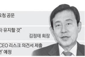 김정태 3연임 유력… 머쓱해진 금융당국