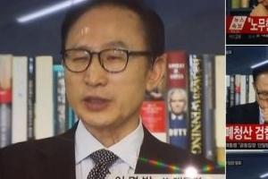 """정청래 """"MB 검찰 수사 책임회피…비겁하고 애처롭다"""""""