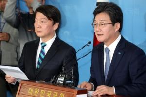 """安·劉 통합공식선언…""""통합개혁신당, 양극단 구태정치와 전쟁"""""""