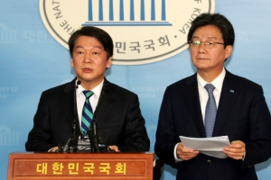안철수 유승민 통합신당 출범 공식 선언