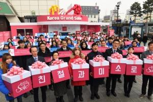 '2018 코리아그랜드세일' 개막
